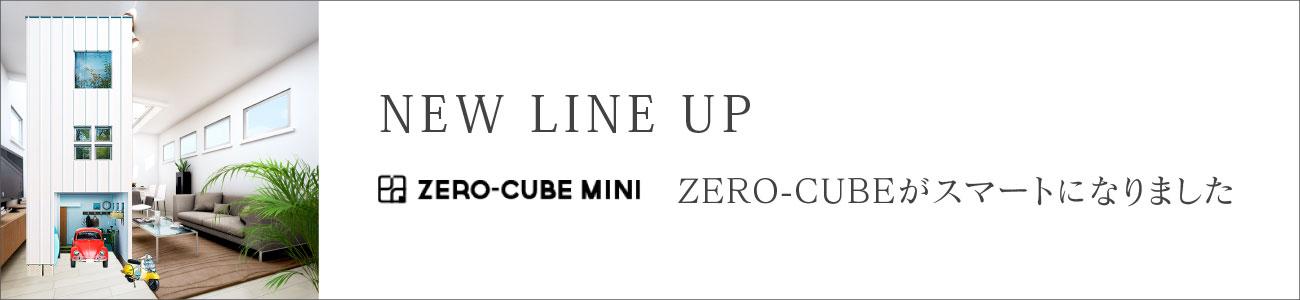 スマートなzero-cube