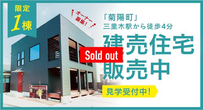 「菊陽町」三里木駅から徒歩4分 建売住宅販売中
