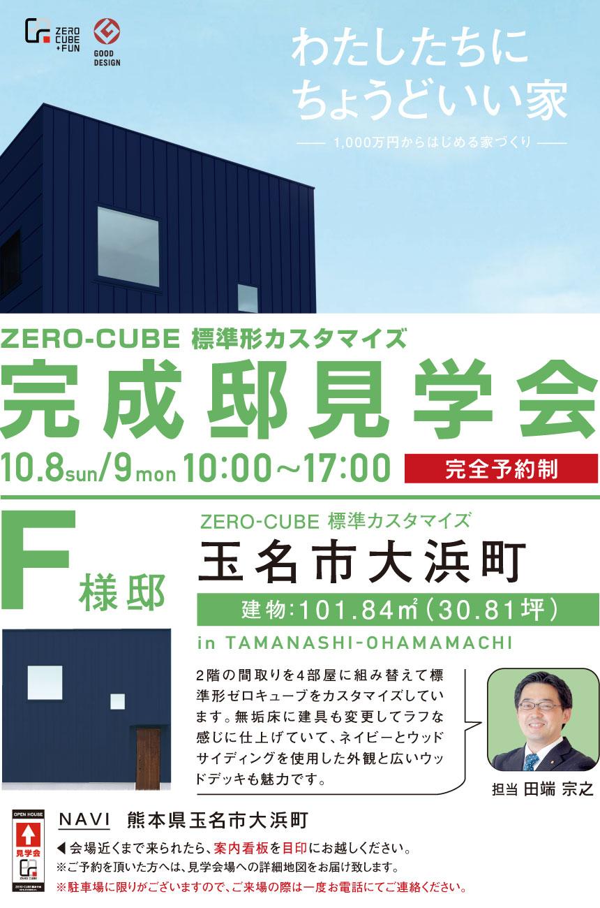 zero-cubeカスタマイズ玉名市完成邸見学会