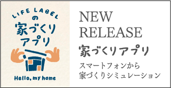 NEW RELEASE 家づくりアプリ