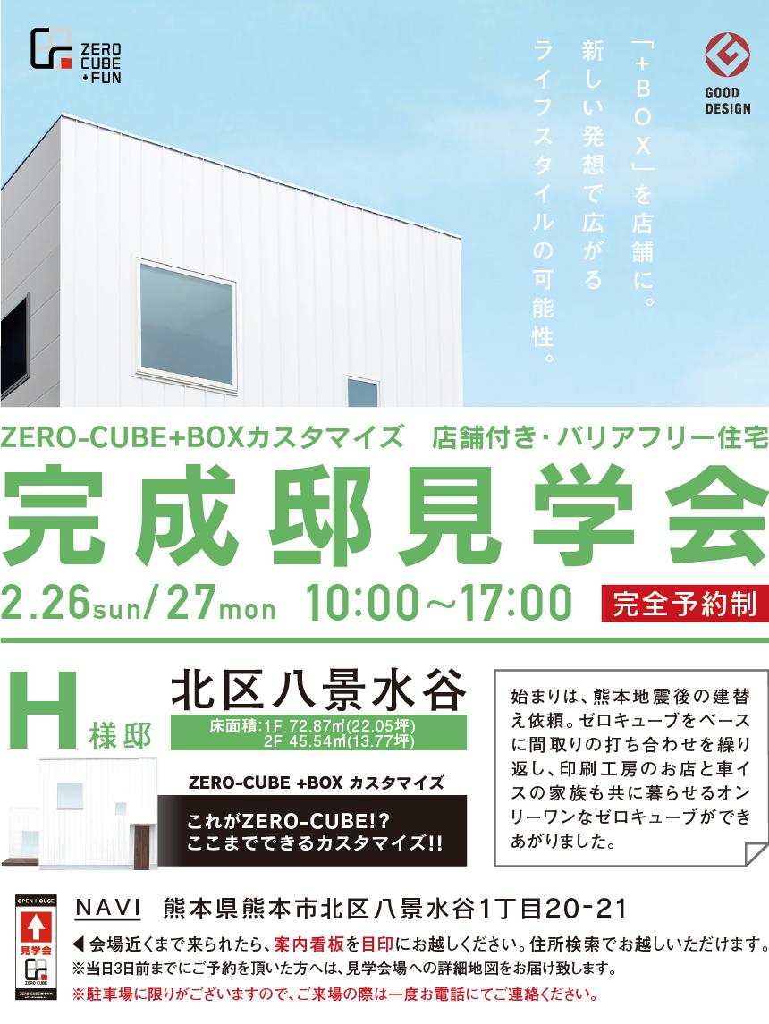 zero-cube+boxカスタマイズ完成邸見学会