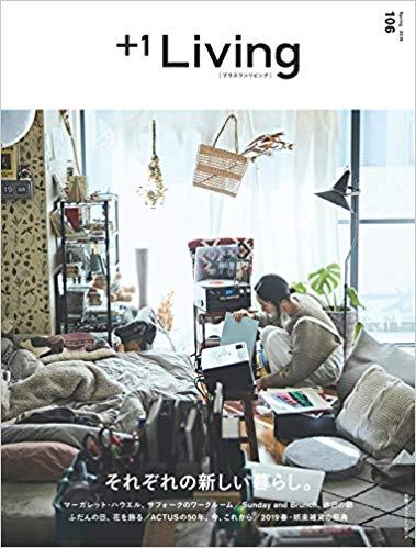 3月7日発売の雑誌『+1 Living』No.106