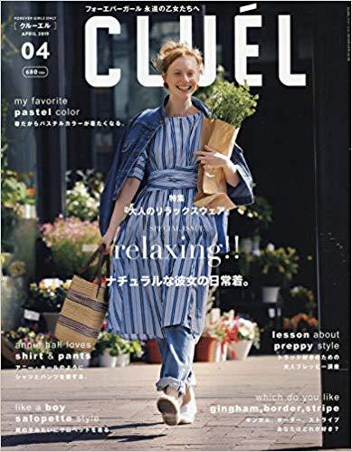 3月12日発売の雑誌『CLUEL homme』4月号