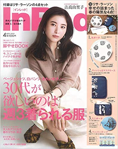 3月7日発売の雑誌『In Red』4月号