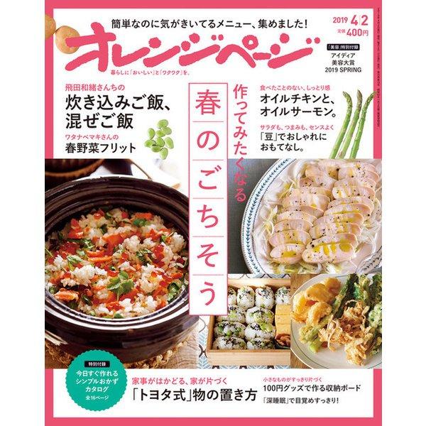3月15日発売の雑誌『オレンジページ』4月号