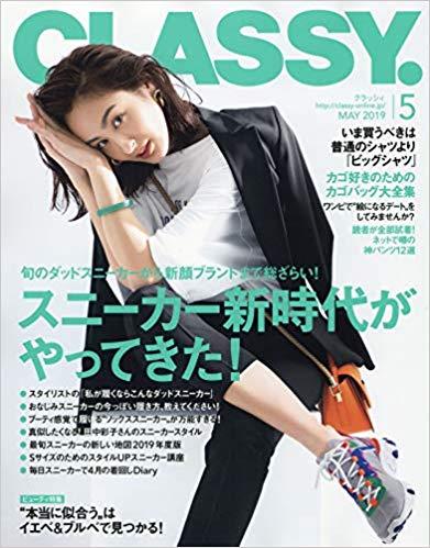3月28日発売の雑誌『CLASSY.』5月号