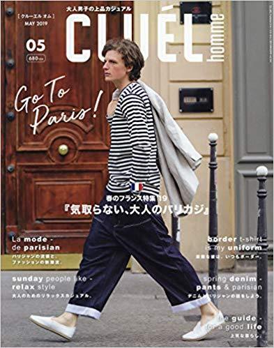 3月25日発売の雑誌『CLUEL homme』5月号