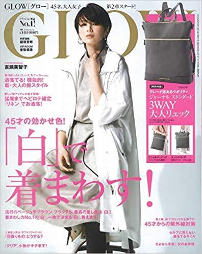 3月28日発売の雑誌『GLOW』5月号