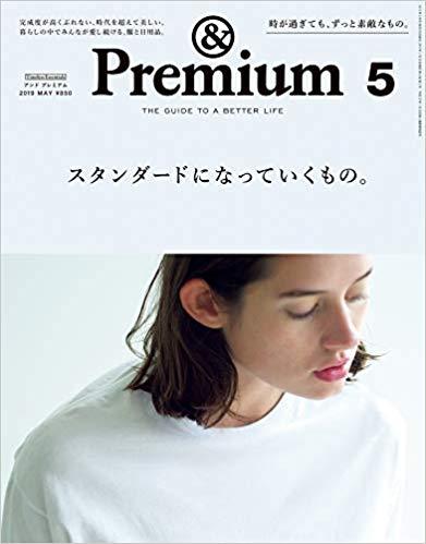 3月20日発売の雑誌『& Premium』5月号