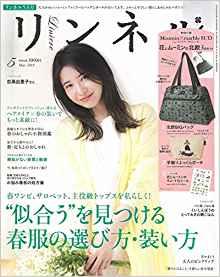 3月20日発売の雑誌『リンネル』5月号