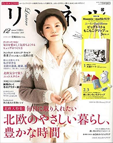 雑誌『リンネル』へのタイアップ掲載