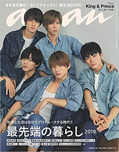 3月13日発売の雑誌『anan』No.2143