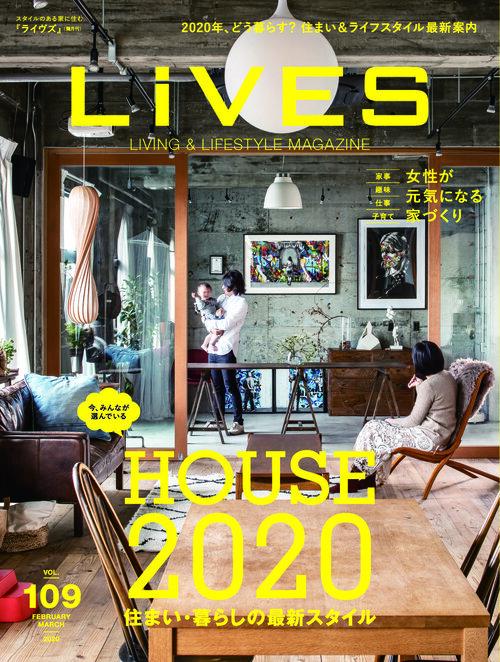 雑誌『LiVES』タイアップ掲載報告