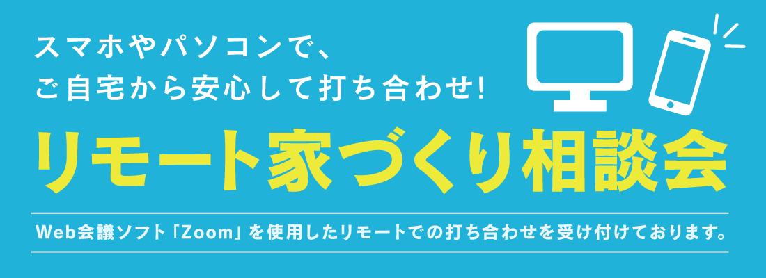 リモート相談会