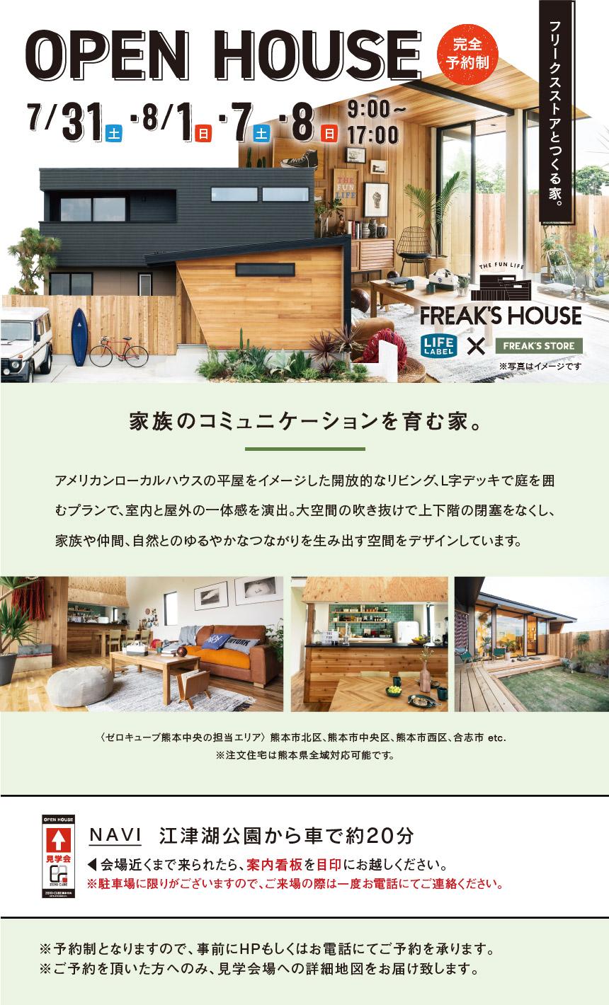 OPEN HOUSE FREAKS 8月